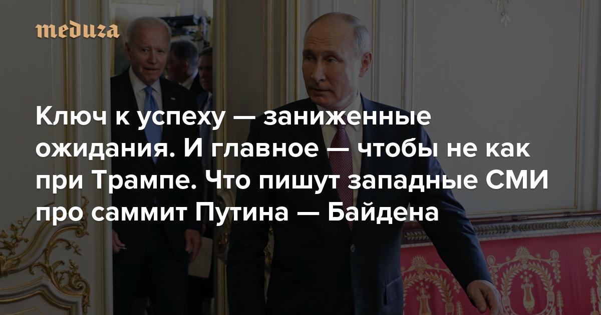 Ключ куспеху— максимально заниженные ожидания. Иглавное— чтобы некак при Трампе. Что пишут западные СМИ про саммит Путина— Байдена
