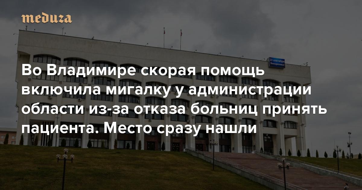 ВоВладимире скорая помощь включила мигалку уадминистрации области из-за отказа больниц принять пациента сподозрением наковид. Место сразу нашли