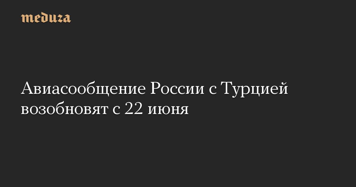 Авиасообщение России с Турцией возобновят с 22 июня