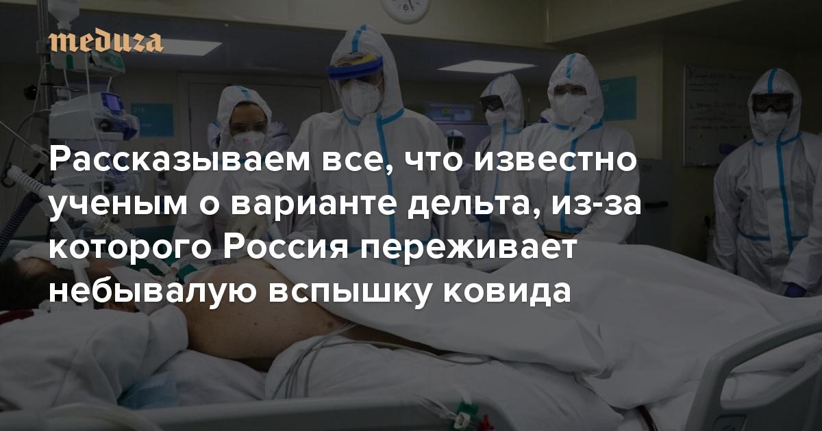 https://meduza.io/imgly/share/1624440403/feature/2021/06/19/rasskazyvaem-vse-chto-izvestno-uchenym-o-variante-delta-iz-za-kotorogo-rossiya-perezhivaet-nebyvaluyu-vspyshku-kovida