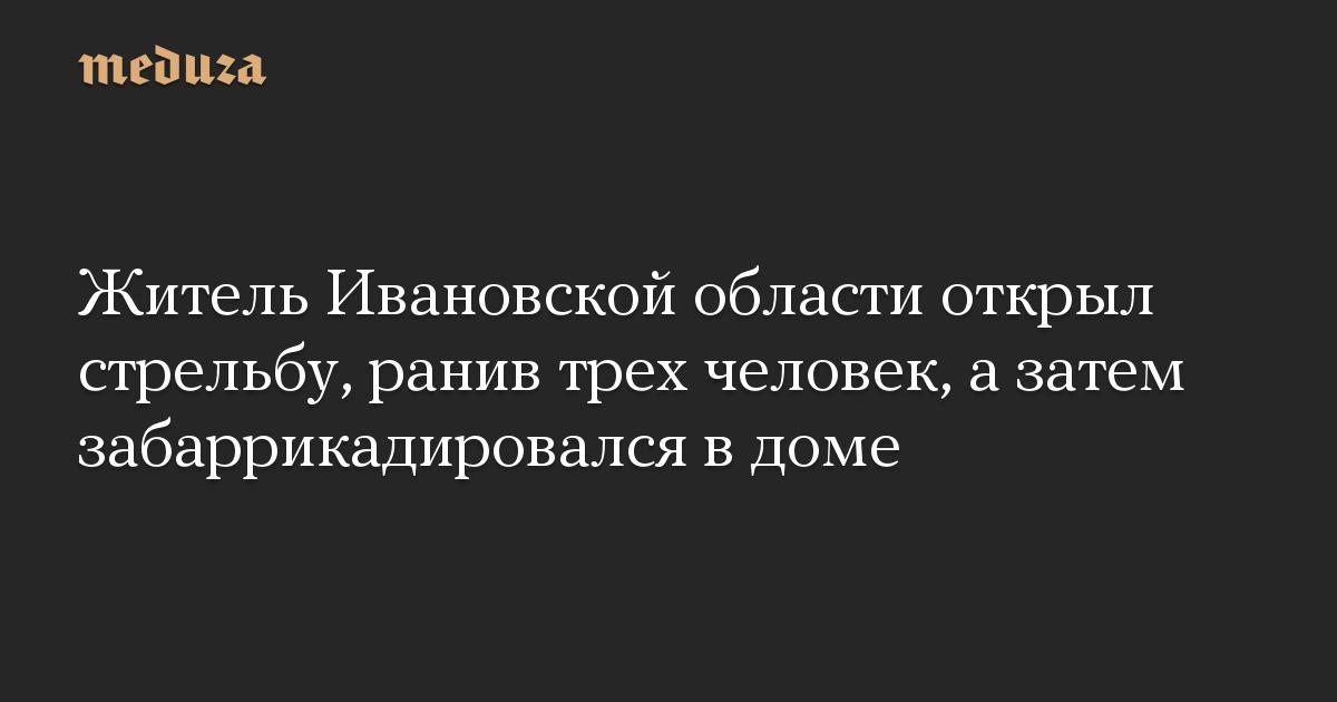Житель Ивановской области открыл стрельбу, ранив трех человек, а затем забаррикадировался в доме