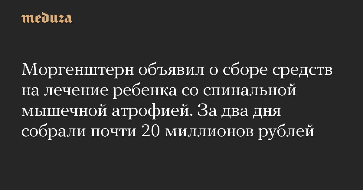 Моргенштерн объявил о сборе средств на лечение ребенка со спинальной мышечной атрофией. За два дня собрали почти 20 миллионов рублей