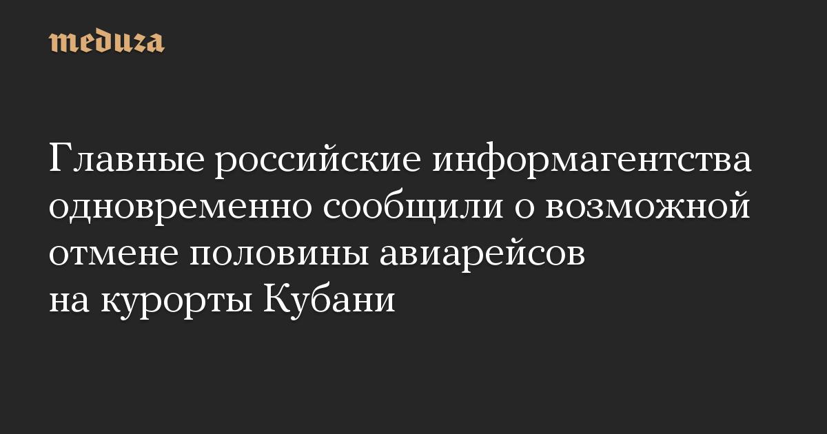 Главные российские информагентства одновременно сообщили о возможной отмене половины авиарейсов на курорты Кубани