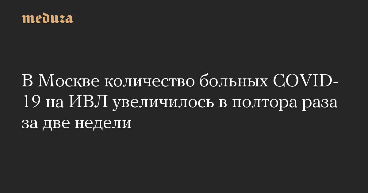 В Москве количество больных COVID-19 на ИВЛ увеличилось в полтора раза за две недели