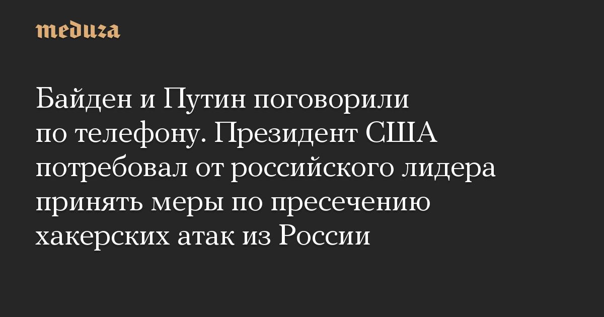 Байден и Путин поговорили по телефону. Президент США потребовал от российского лидера принять меры по пресечению хакерских атак из России