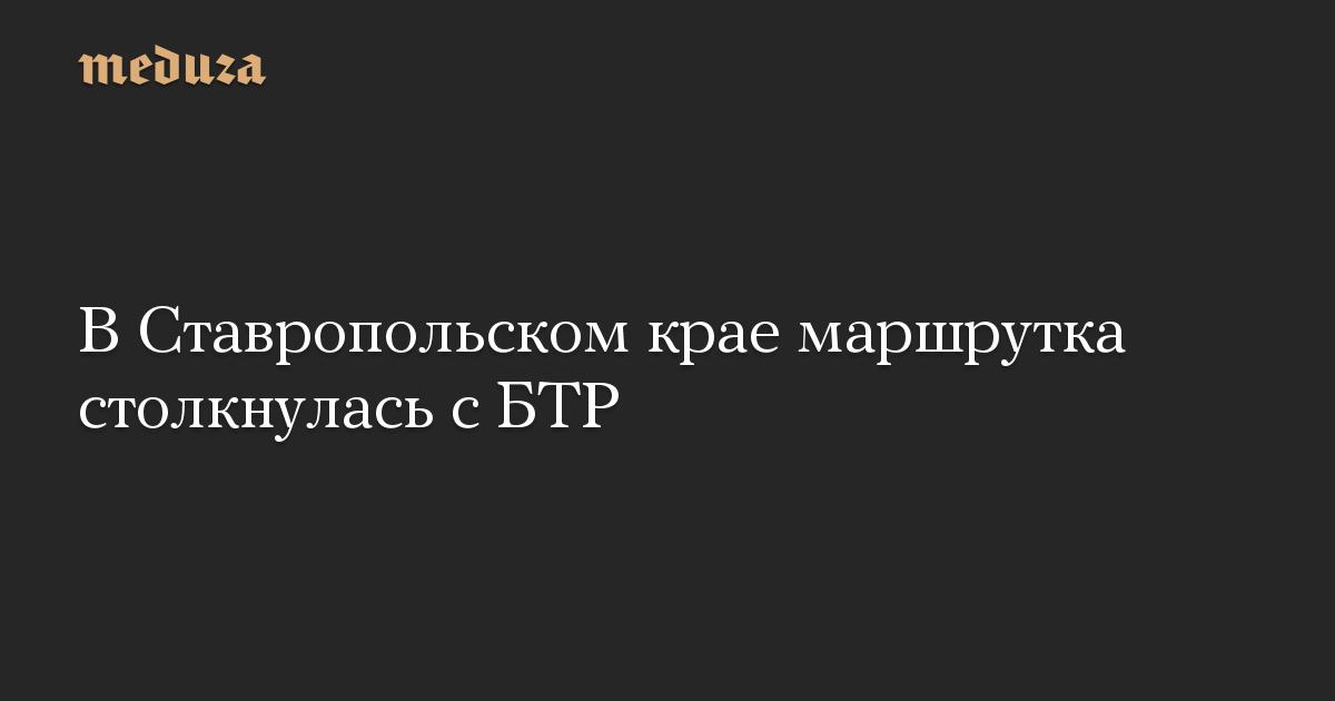 В Ставропольском крае маршрутка столкнулась с БТР