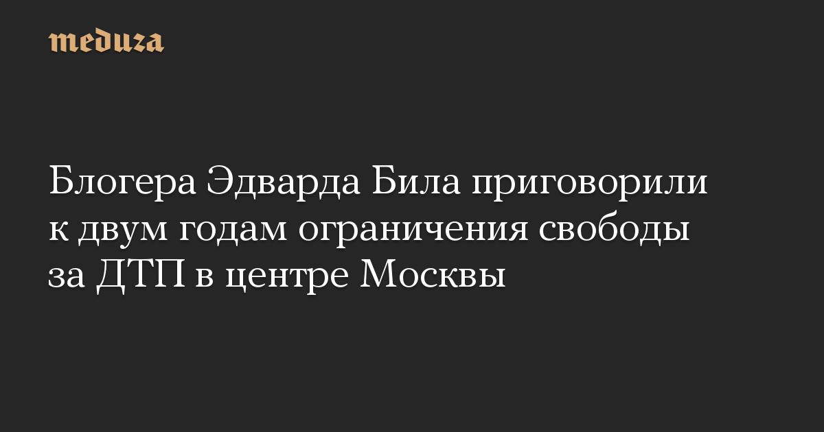Блогера Эдварда Била приговорили к двум годам ограничения свободы за ДТП в центре Москвы