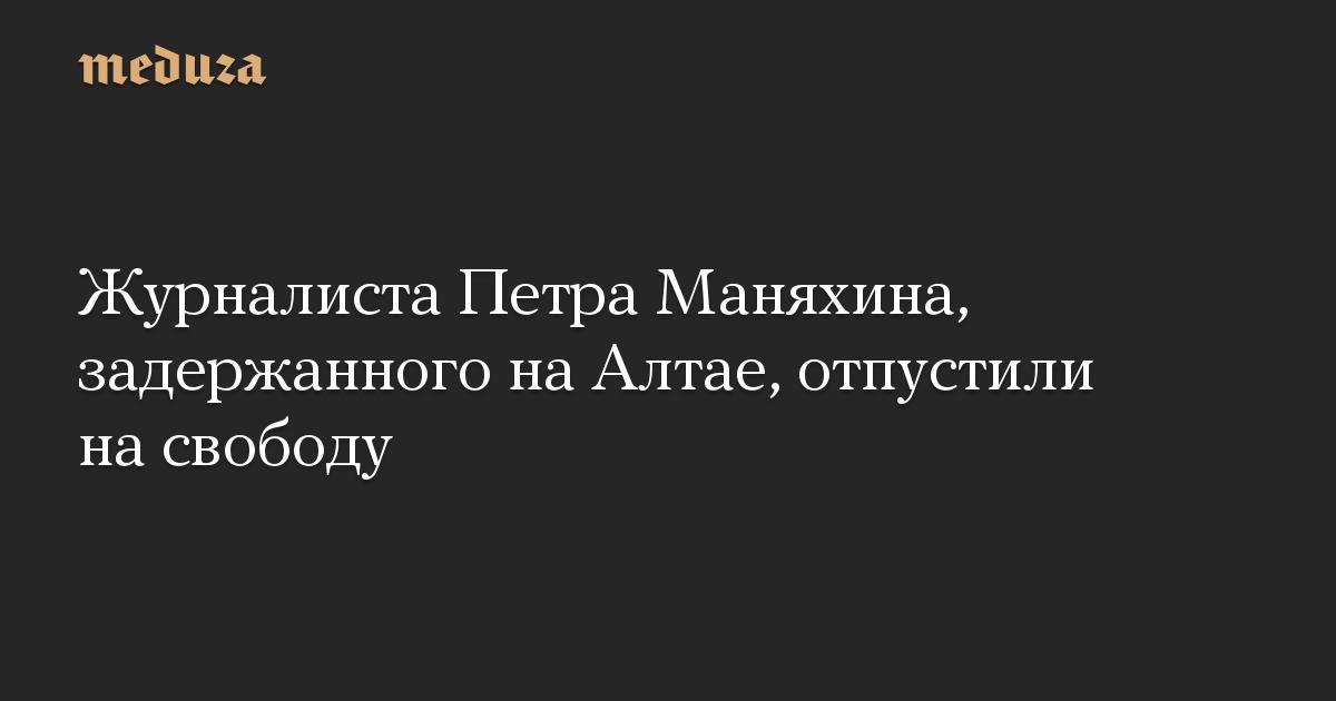 Журналиста Петра Маняхина, задержанного на Алтае, отпустили на свободу