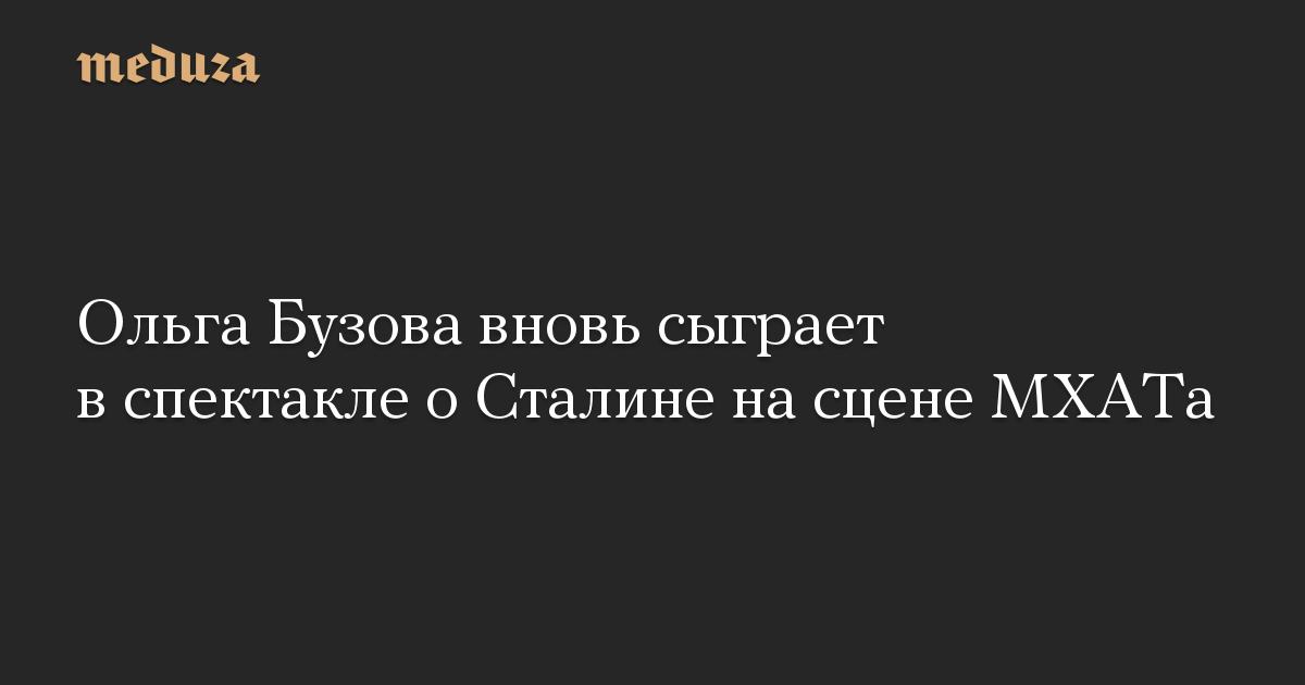 Ольга Бузова вновь сыграет в спектакле о Сталине на сцене МХАТа
