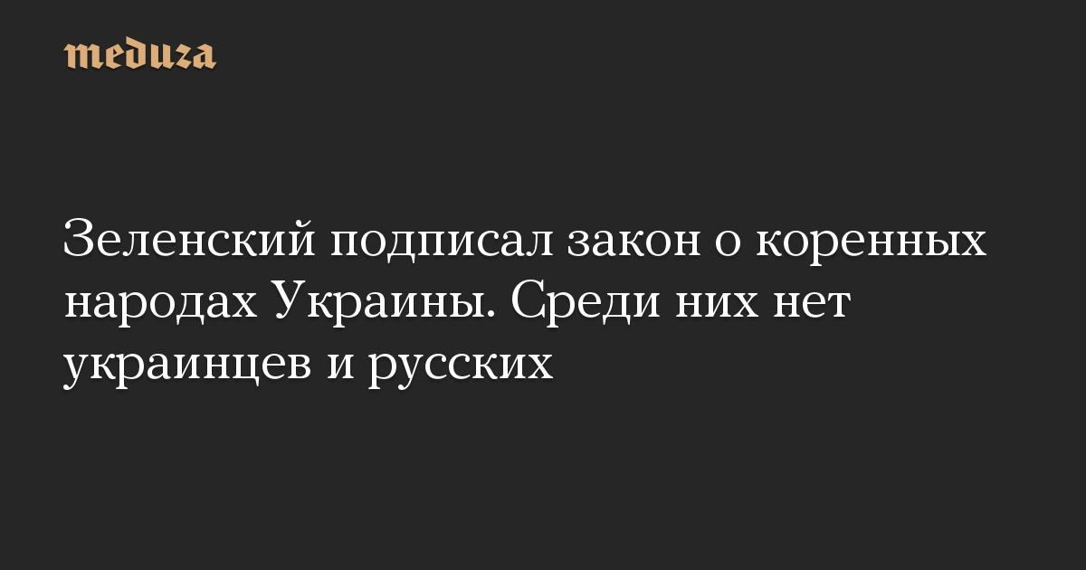 Зеленский подписал закон о коренных народах Украины. Среди них нет украинцев и русских
