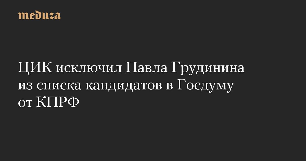 ЦИК исключил Павла Грудинина из списка кандидатов в Госдуму от КПРФ