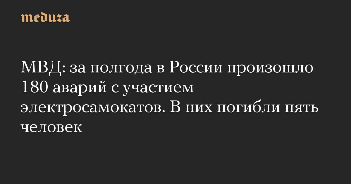МВД: за полгода в России произошло 180 аварий с участием электросамокатов. В них погибли пять человек