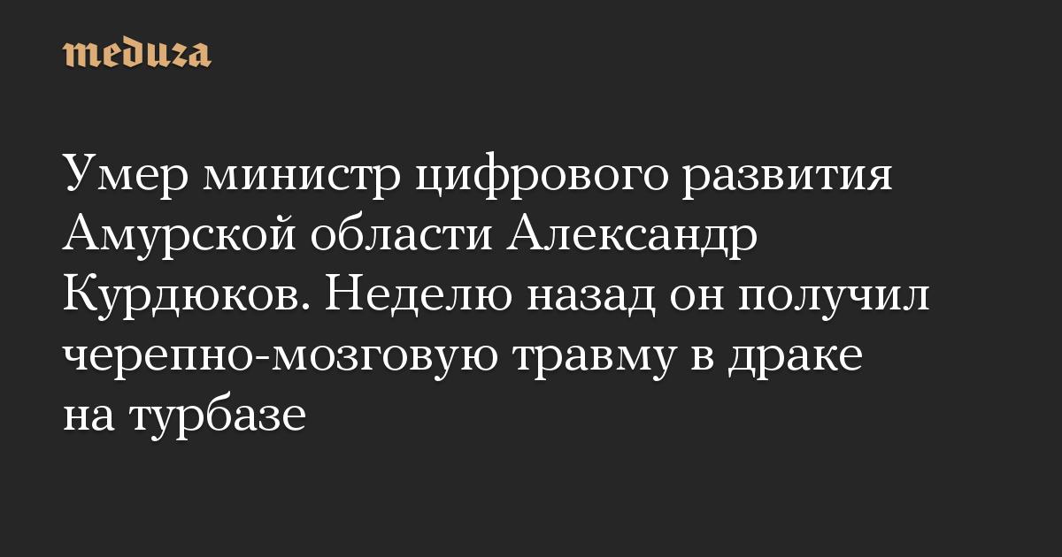 Умер министр цифрового развития Амурской области Александр Курдюков. Неделю назад он получил черепно-мозговую травму в драке на турбазе