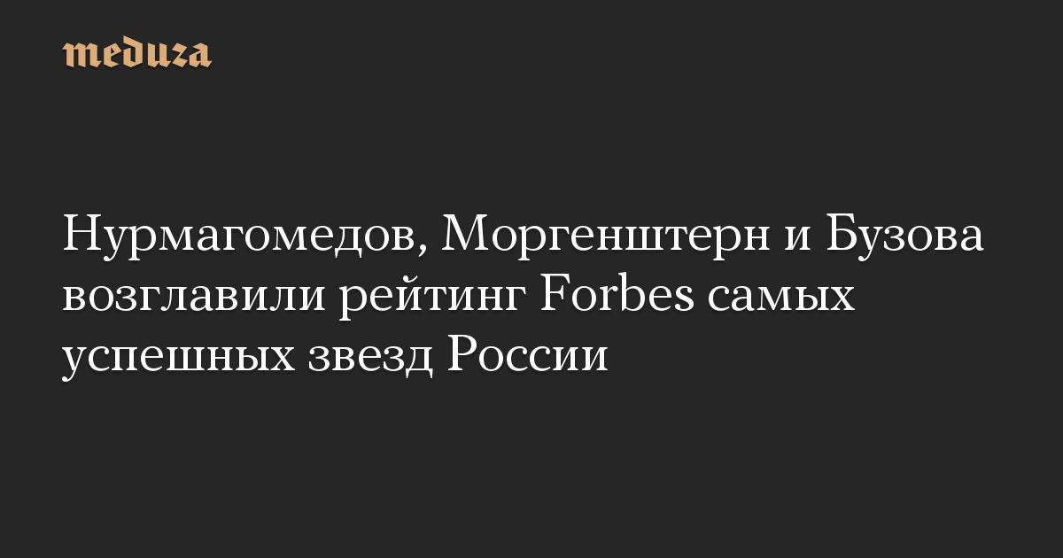 Нурмагомедов, Моргенштерн и Бузова возглавили рейтинг Forbes самых успешных звезд России