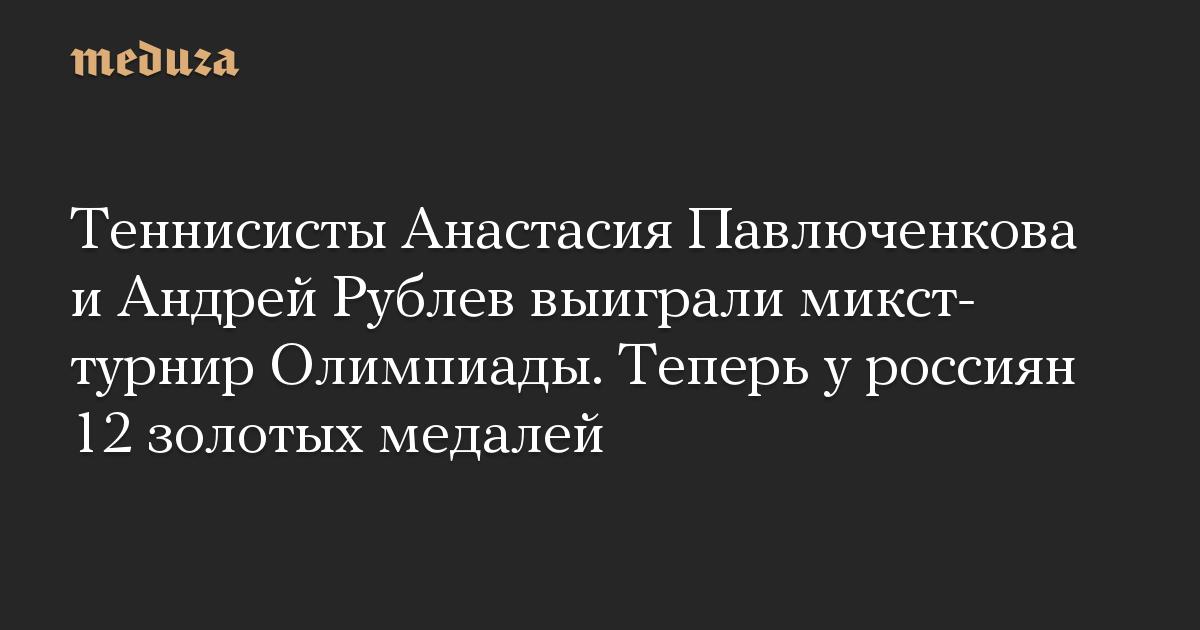 Теннисисты Анастасия Павлюченкова иАндрей Рублев выиграли микст-турнир Олимпиады. Теперь уРоссии 12 золотых медалей