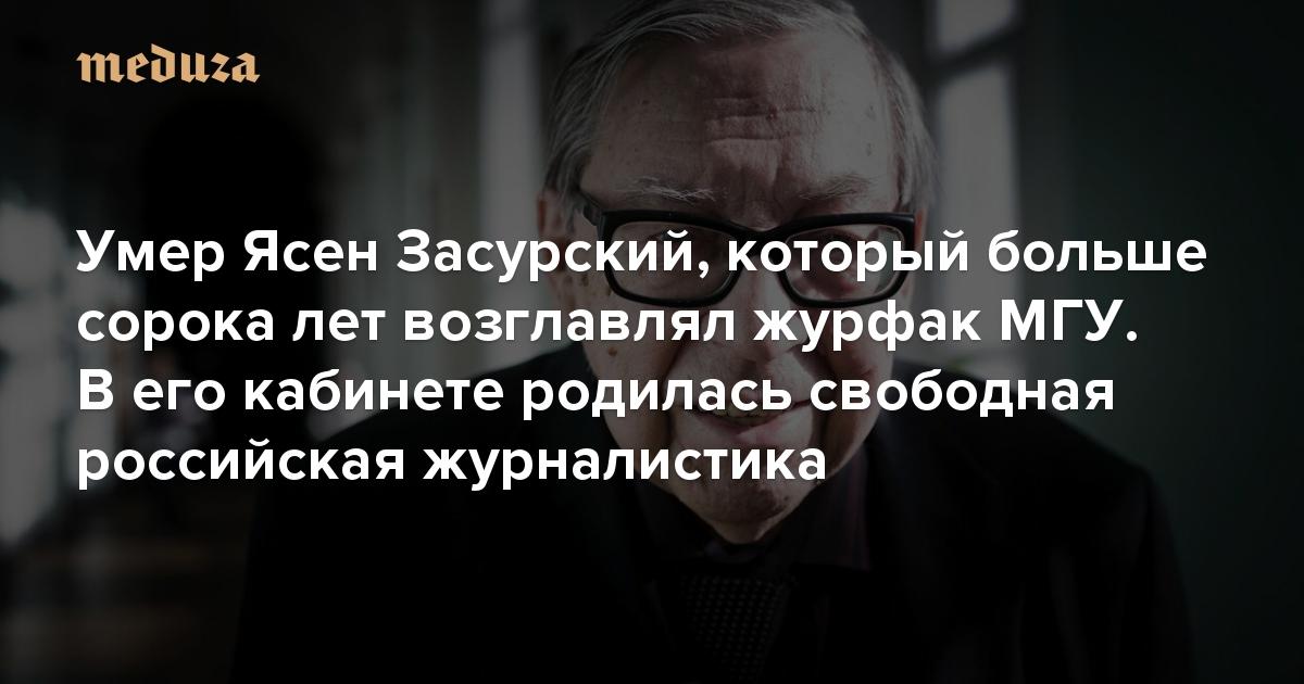 Вего кабинете родилась свободная российская журналистика. Умер Ясен Засурский, который больше сорока лет возглавлял журфакМГУ. Онем вспоминает профессор Андрей Рихтер