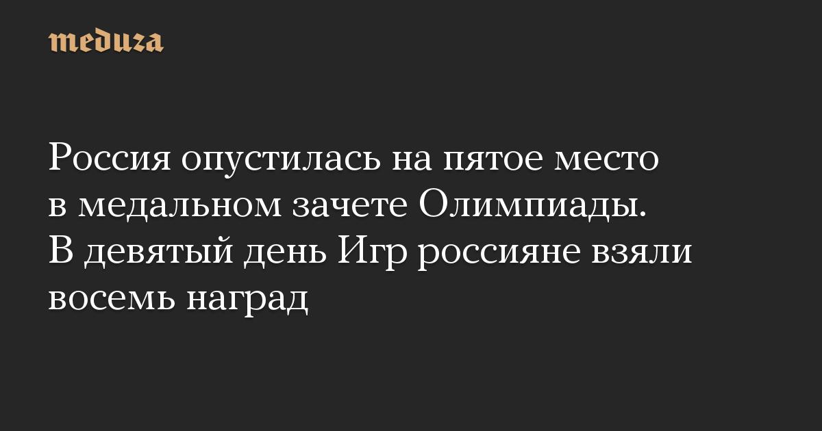 Россия опустилась напятое место вмедальном зачете Олимпиады. Вдевятый день Игр россияне взяли восемь наград