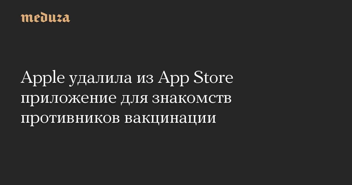 Apple удалила изApp Store приложение для знакомств противников вакцинации