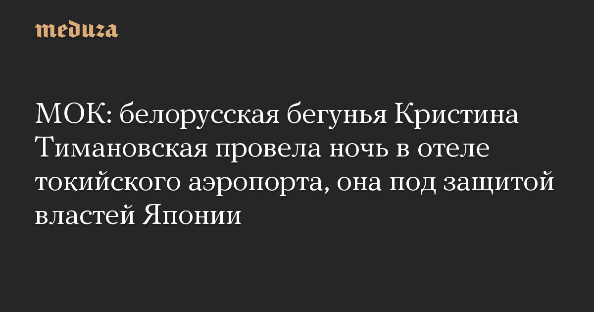 МОК: белорусская бегунья Кристина Тимановская провела ночь вотеле токийского аэропорта, она под защитой властей Японии