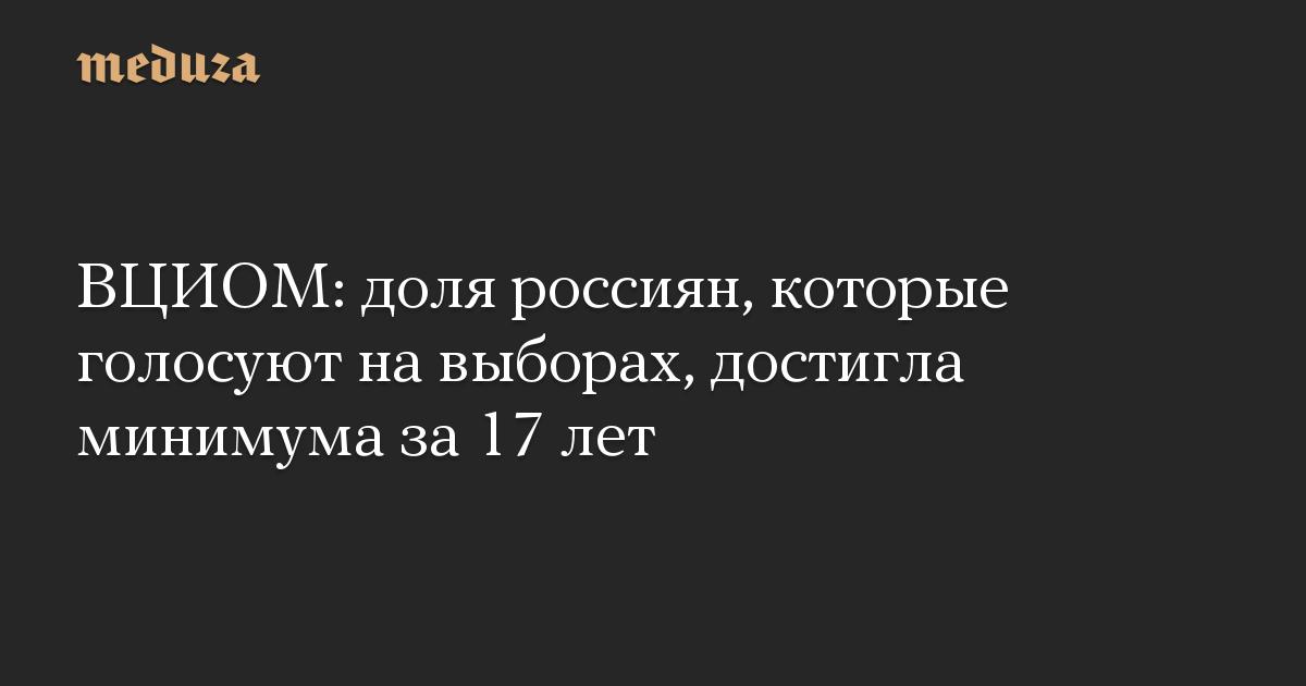 ВЦИОМ: доля россиян, которые голосуют навыборах, достигла минимума за17 лет