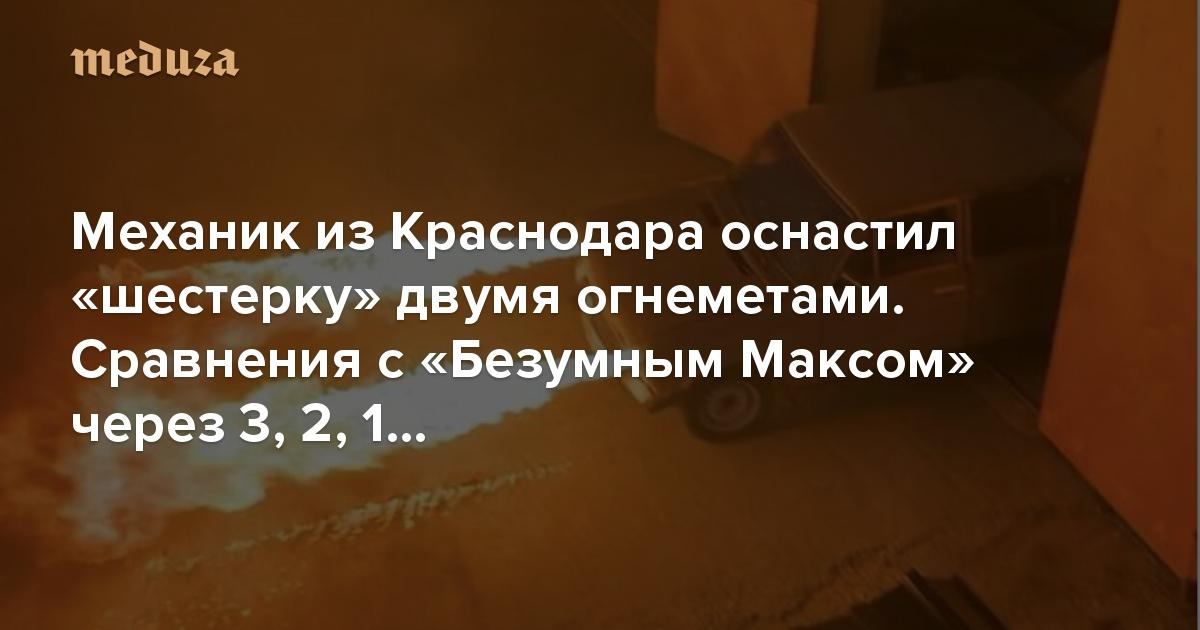 Механик изКраснодара оснастил «шестерку» двумя огнеметами. 🔥Сравнения с«Безумным Максом» через 3, 2, 1…