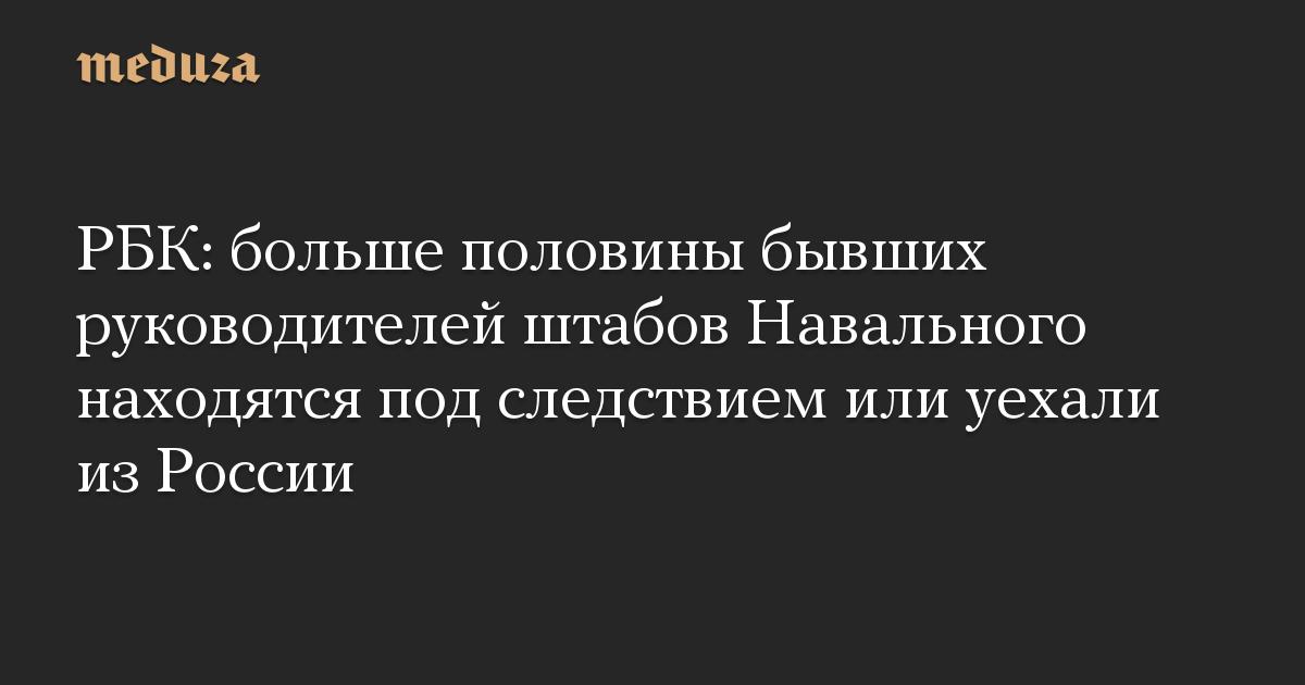 РБК: больше половины бывших руководителей штабов Навального находятся под следствием или уехали из России