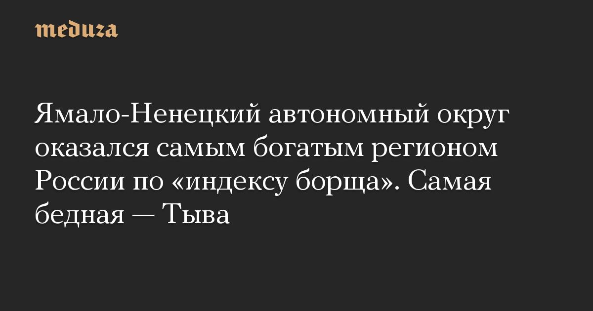 Ямало-Ненецкий автономный округ оказался самым богатым регионом России по индексу борща. Самая бедная  Тыва