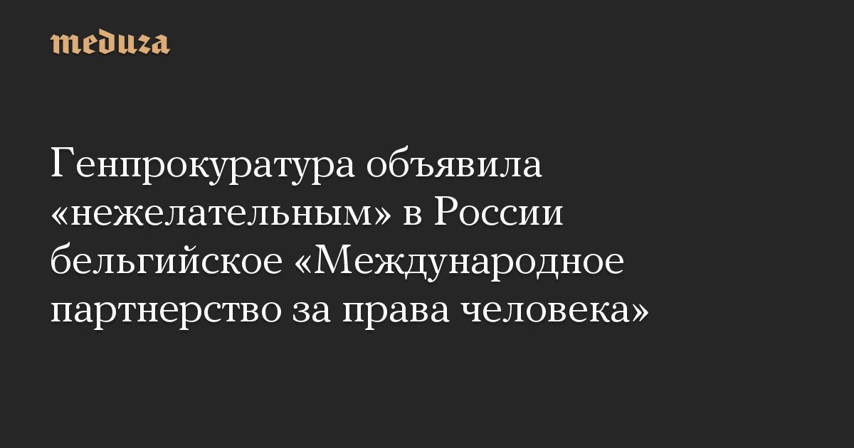 Генпрокуратура объявила нежелательным в России бельгийское Международное партнерство за права человека