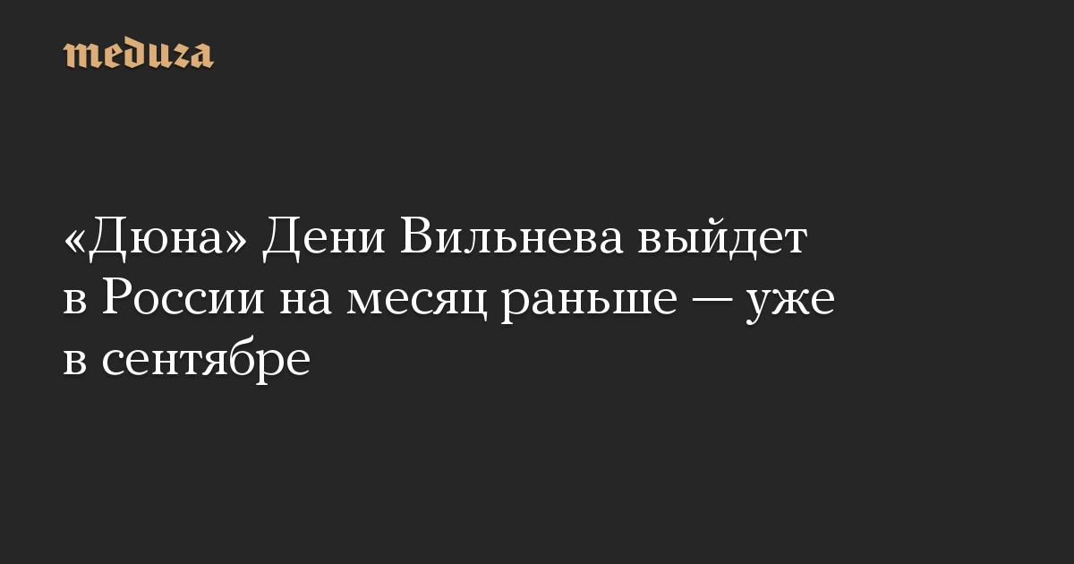 Дюна Дени Вильнева выйдет в России на месяц раньше  уже в сентябре