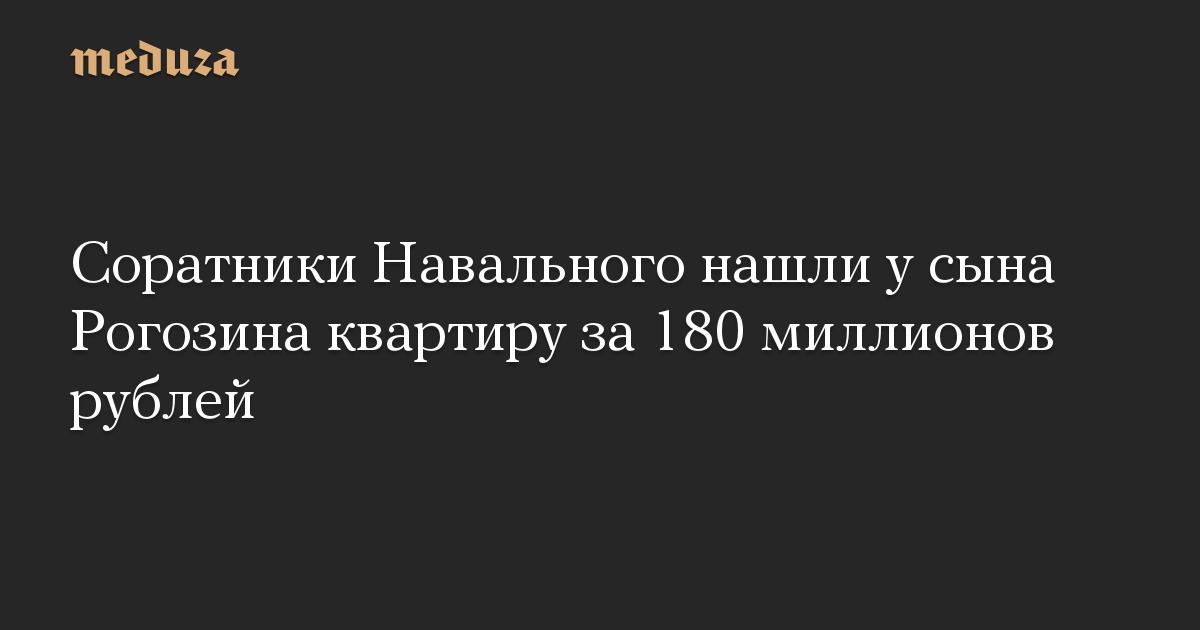 Соратники Навального нашли у сына Рогозина квартиру за 180 миллионов рублей