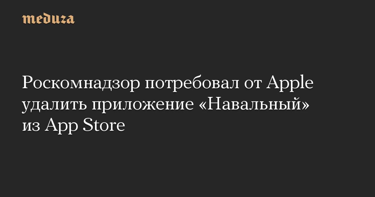 Роскомнадзор потребовал от Apple удалить приложение Навальный из App Store