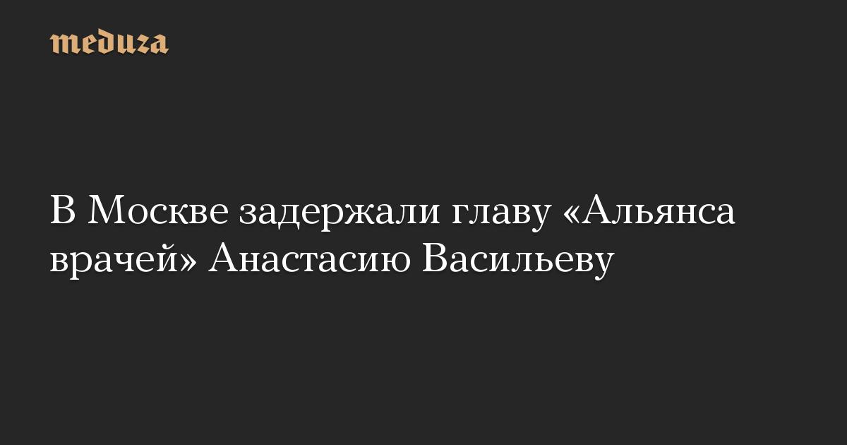 В Москве задержали главу Альянса врачей Анастасию Васильеву