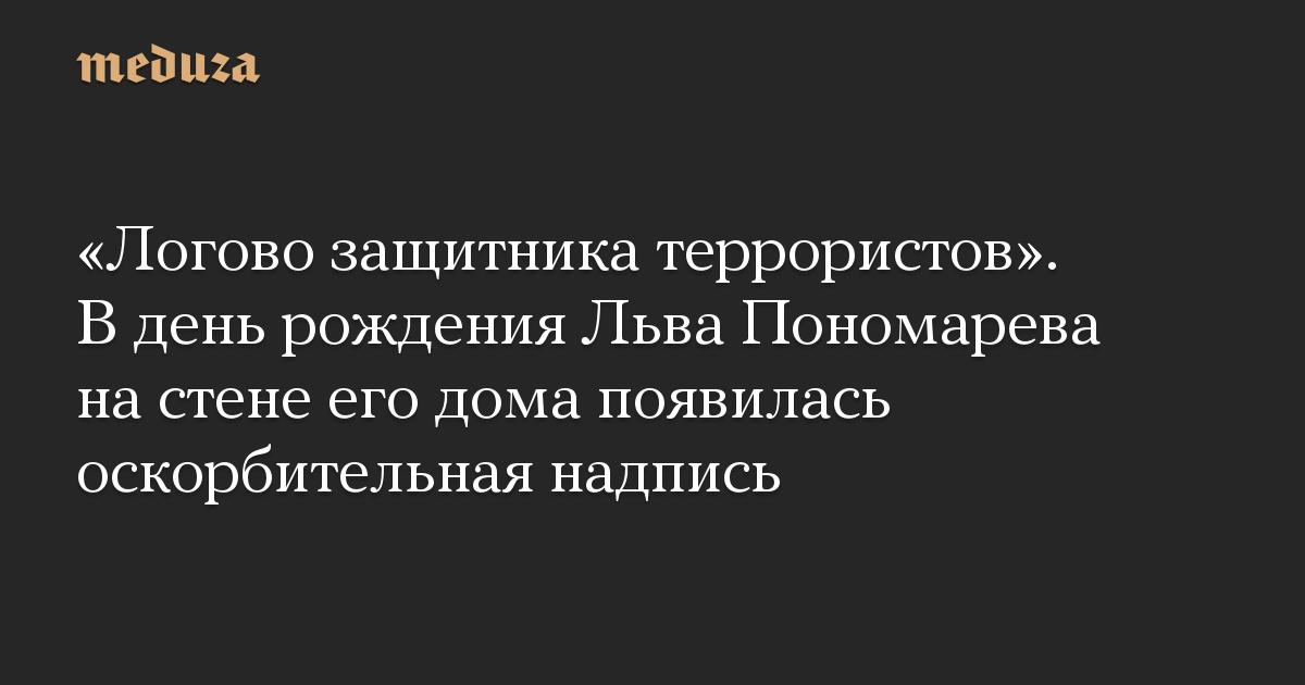 Логово защитника террористов. В день рождения Льва Пономарева на стене его дома появилась оскорбительная надпись