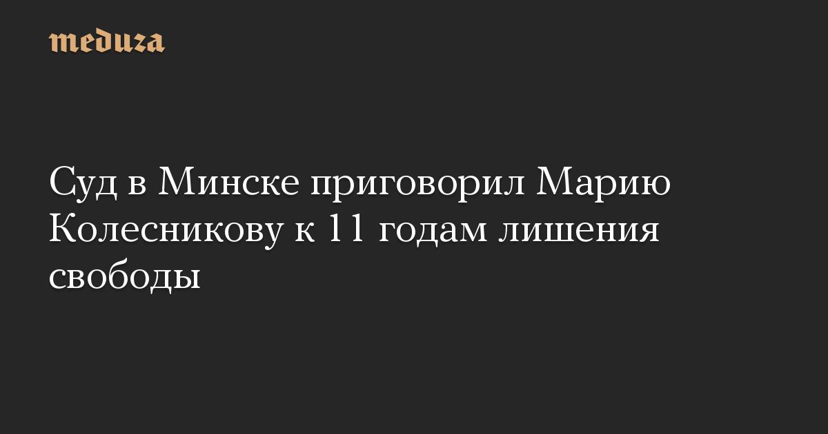 Суд в Минске приговорил Марию Колесникову к 11 годам лишения свободы