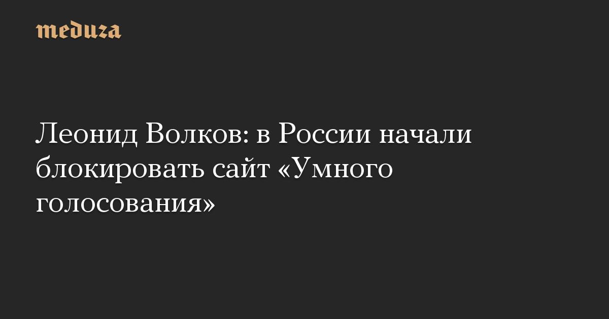 Леонид Волков: в России начали блокировать сайт Умного голосования