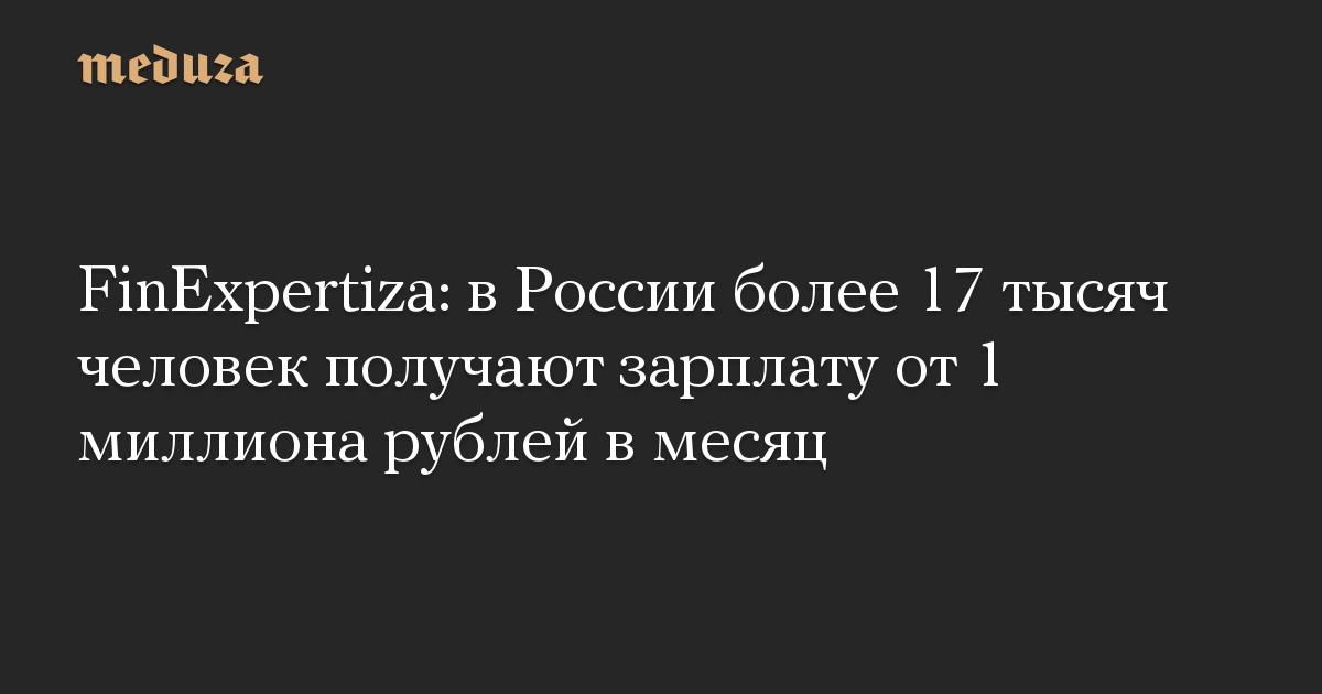 FinExpertiza: в России более 17 тысяч человек получают зарплату от 1 миллиона рублей в месяц