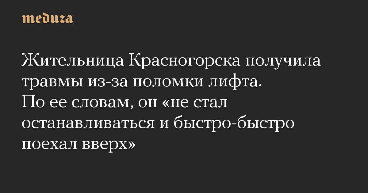 Жительница Красногорска получила травмы из-за поломки лифта. По ее словам, он не стал останавливаться и быстро-быстро поехал вверх