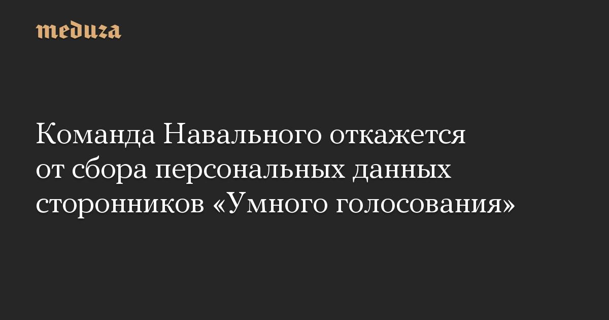 Команда Навального откажется от сбора персональных данных сторонников Умного голосования