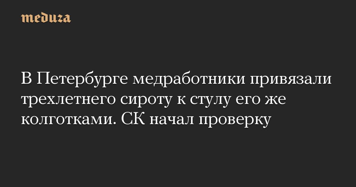 В Петербурге медработники привязали трехлетнего сироту к стулу его же колготками. СК начал проверку