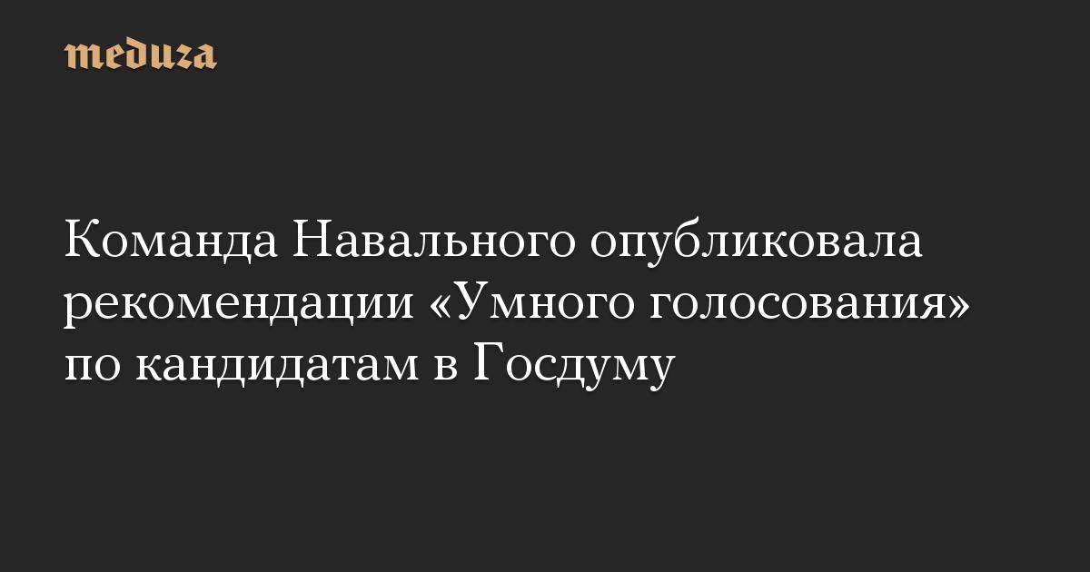 Команда Навального опубликовала рекомендации Умного голосования по кандидатам в Госдуму