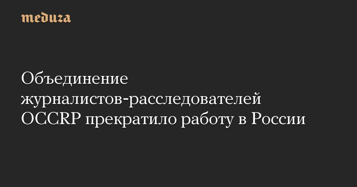 Объединение журналистоврасследователей OCCRP прекратило работу в России