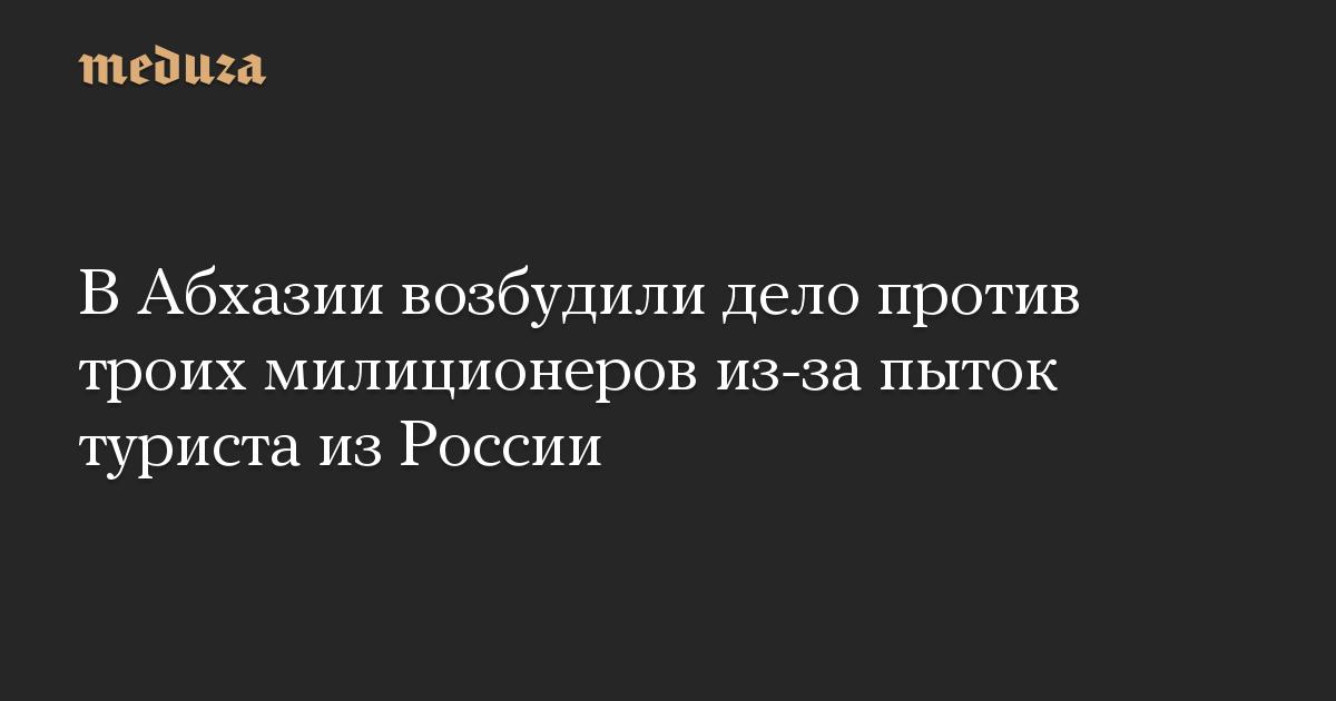 В Абхазии возбудили дело против троих милиционеров из-за пыток туриста из России
