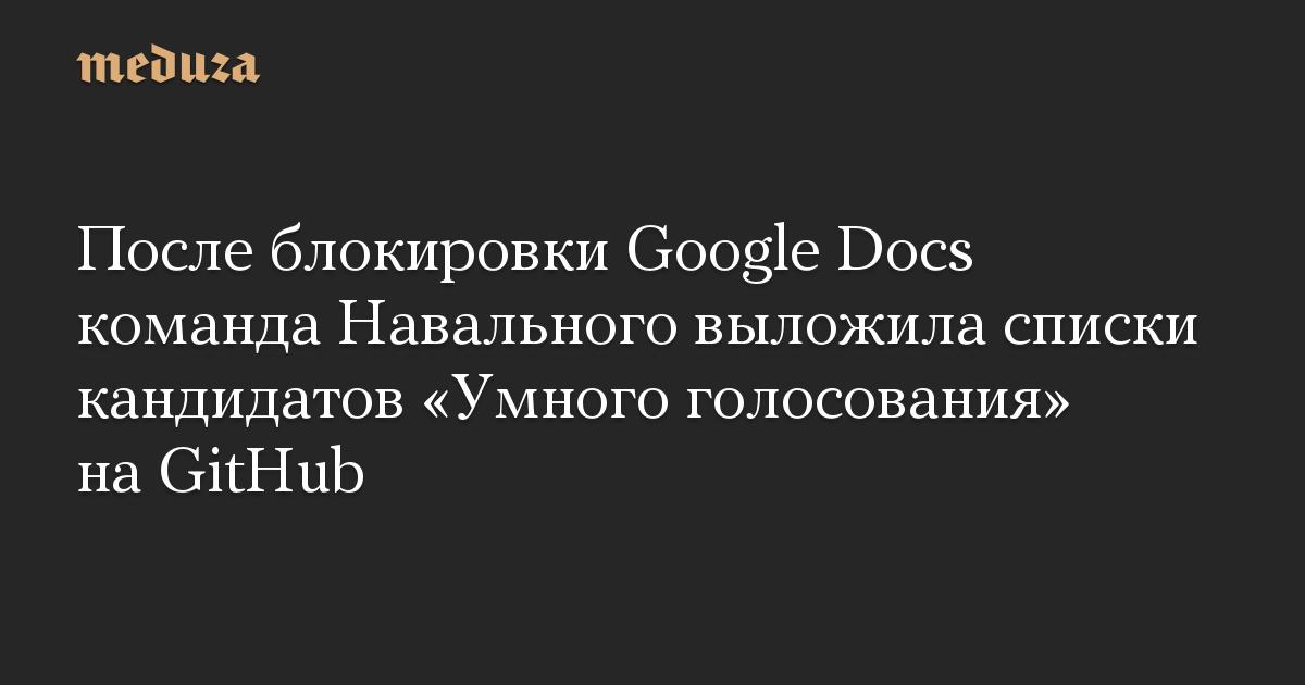 После блокировки Google Docs команда Навального выложила списки кандидатов Умного голосования на GitHub