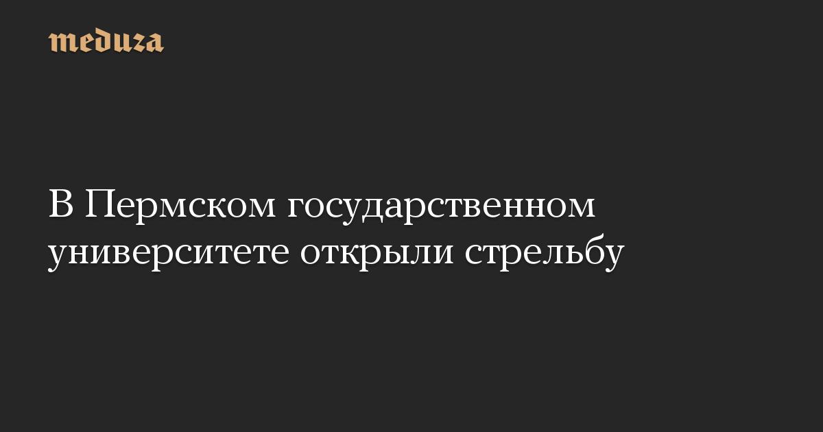 В Пермском государственном университете открыли стрельбу