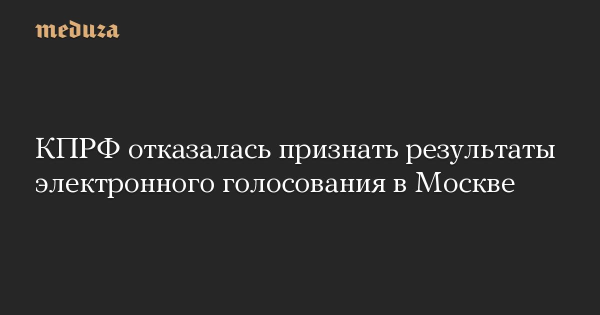 КПРФ отказалась признать результаты электронного голосования вМоскве