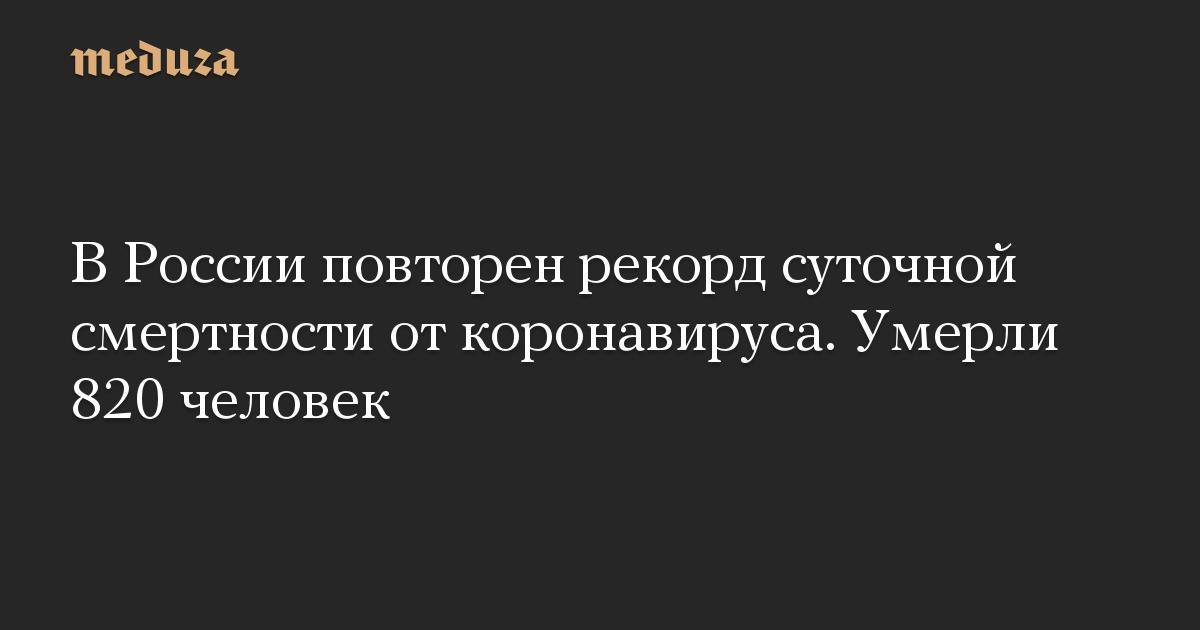 В России повторен рекорд суточной смертности от коронавируса. Умерли 820 человек