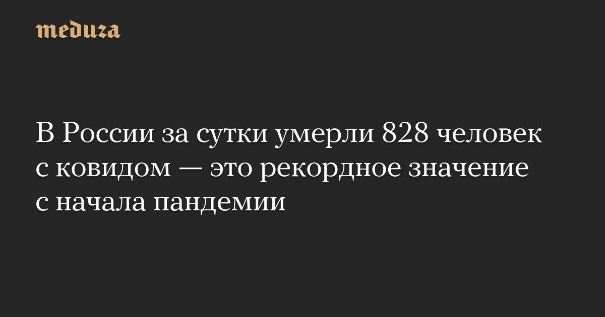 ВРоссии засутки умерли 828 человек сковидом— это рекордное значение сначала пандемии