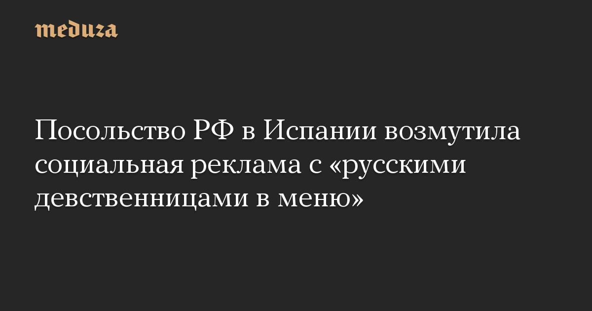 Посольство РФвИспании возмутила социальная реклама с«русскими девственницами вменю»