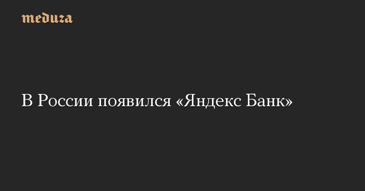 ВРоссии появился «Яндекс Банк»