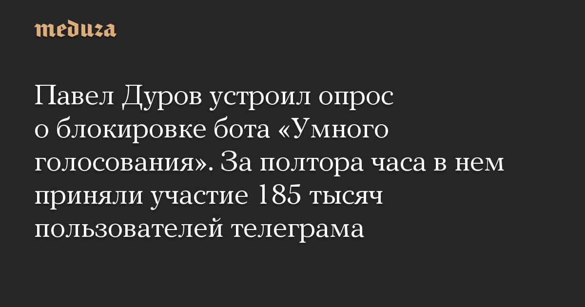 Павел Дуров устроил опрос о блокировке бота Умного голосования. За полтора часа в нем приняли участие 185 тысяч пользователей телеграма